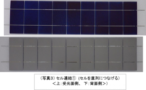 solar_photo03