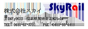 株式会社スカイ