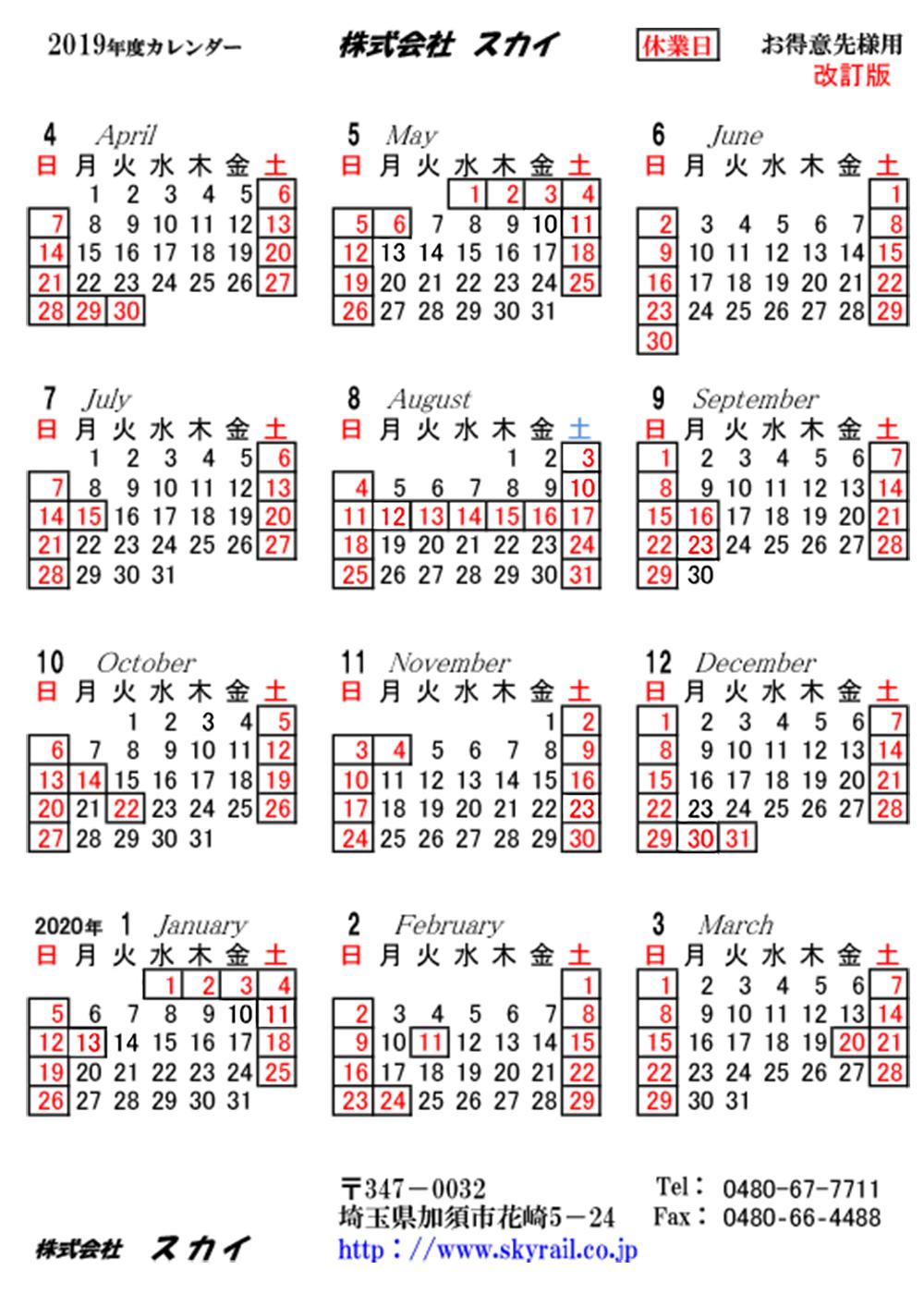 Calendar2019